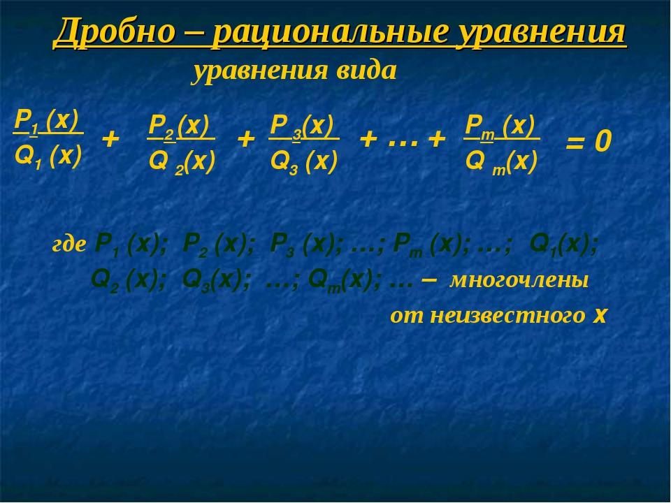 Дробно – рациональные уравнения уравнения вида Р1 (х) Q1 (x) Р 3(х) Q3 (x) Р2...