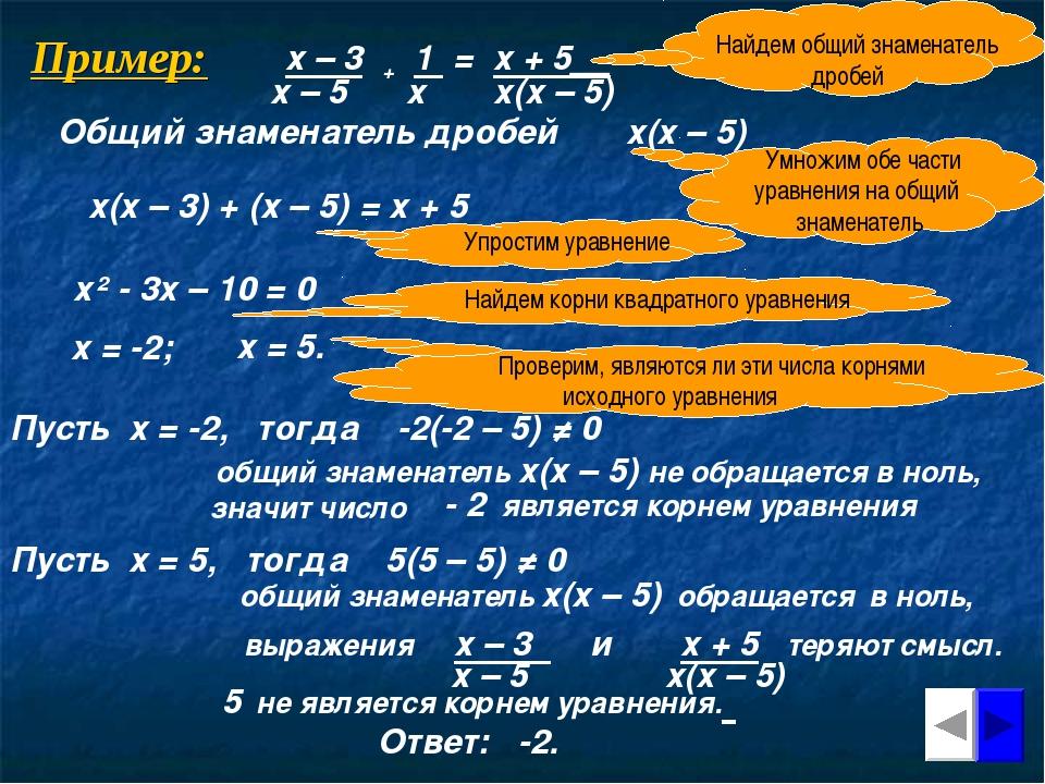 Пример: х – 3 + 1 = х + 5__ х – 5 х х(х – 5) Найдем общий знаменатель дробей...