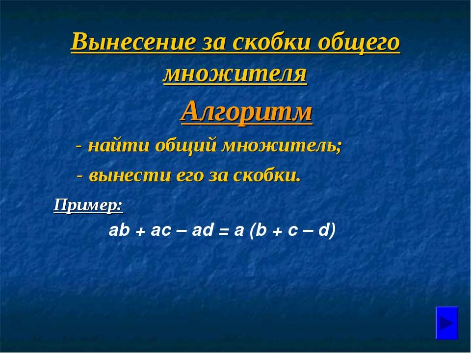 Вынесение за скобки общего множителя Алгоритм - найти общий множитель; - выне...