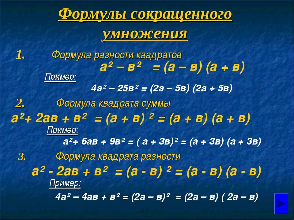 Формулы сокращенного умножения 1. Формула разности квадратов а² – в² = (а – в...
