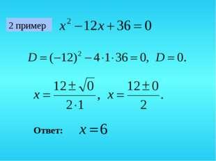 2 пример