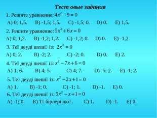 Тест овые задания 1. Решите уравнение: 2. Решите уравнение: 3. Теңдеуді шешің