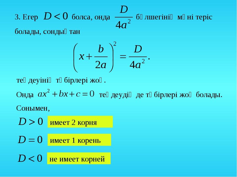 3. Егер болса, онда бөлшегінің мәні теріс болады, сондықтан теңдеуінің түбірл...