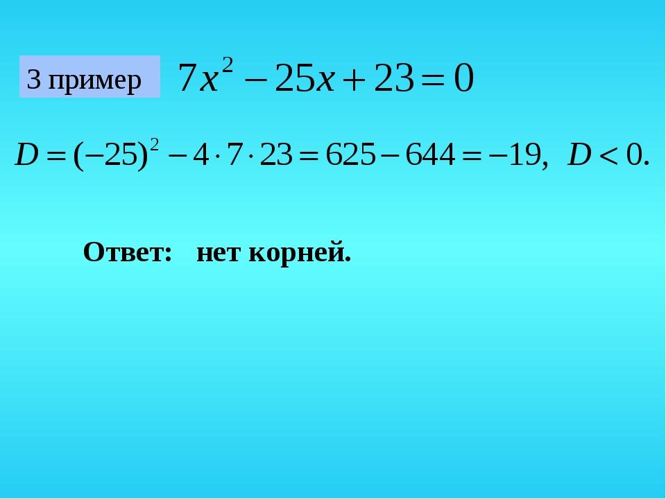 3 пример Ответ: нет корней.