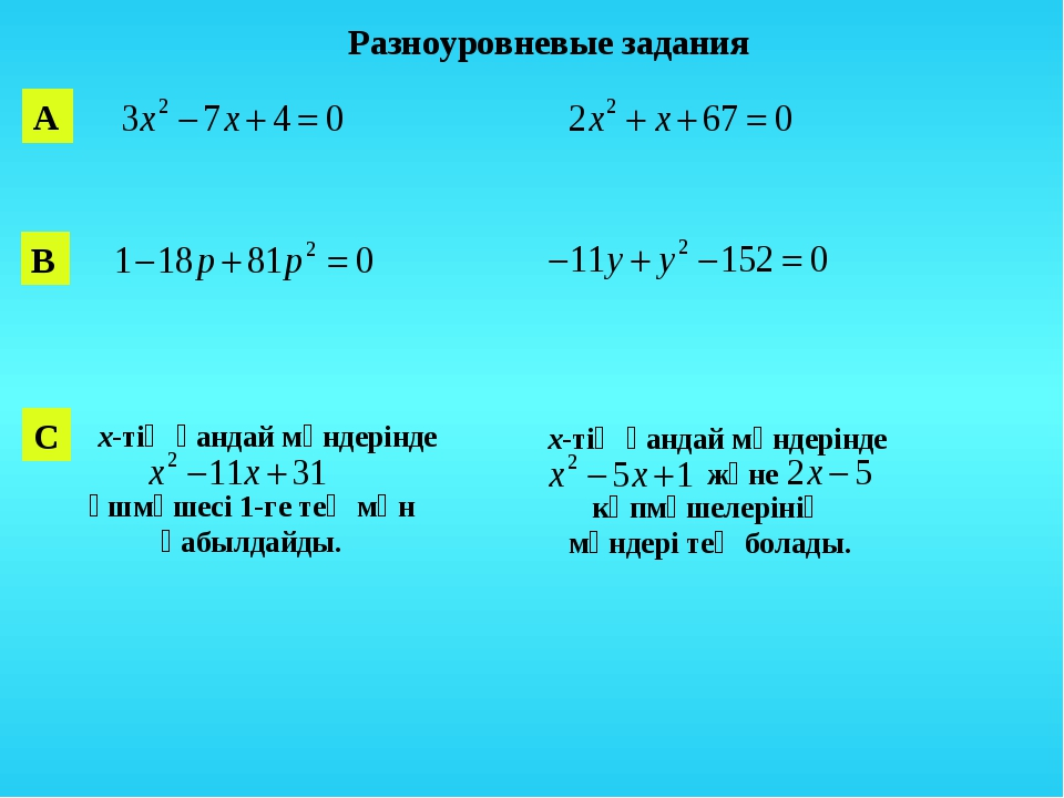 Разноуровневые задания С үшмүшесі 1-ге тең мән қабылдайды. В В А х-тің қандай...