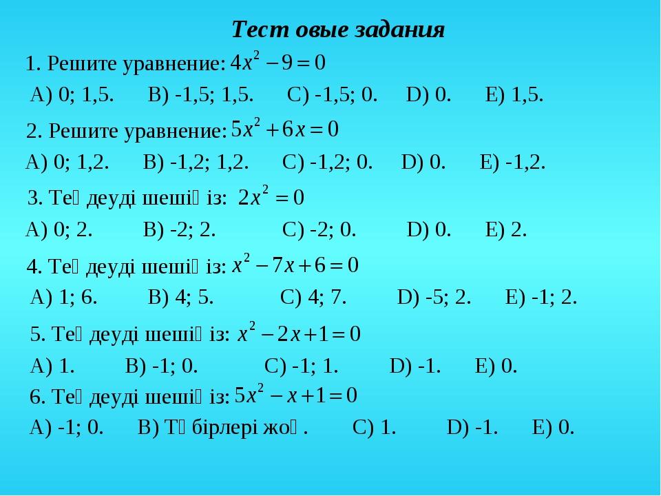 Тест овые задания 1. Решите уравнение: 2. Решите уравнение: 3. Теңдеуді шешің...