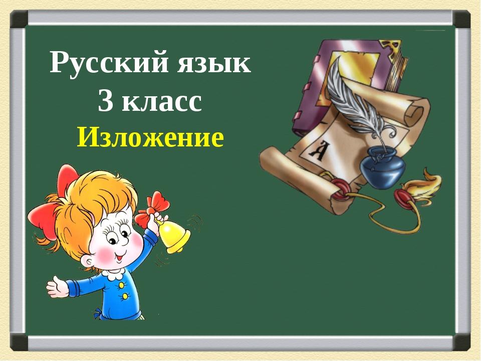 Русский язык 3 класс Изложение