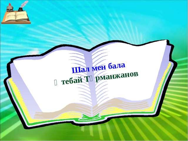 Шал мен бала Өтебай Тұрманжанов