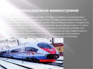 Железнодорожное машиностроение Железнодорожное машиностроение в России. Росс