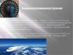 Авиационноемашиностроение Авиационная промышленность России— отрасльроссий