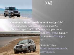 УАЗ Ульяновский автомобильный завод(ОАО «Ульяновский автомобильный завод»,