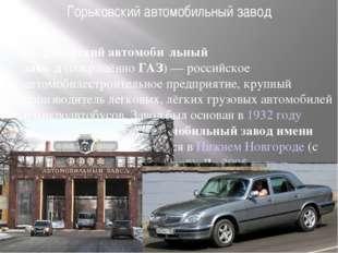 Горьковский автомобильный завод Го́рьковский автомоби́льный заво́д(сокращённ
