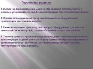 Перспективы развития. 1. Выпуск модернизированных машин и оборудования для п