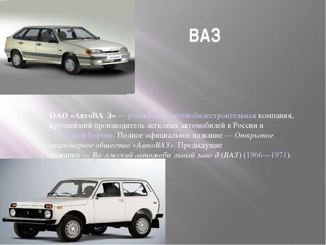 ВАЗ ОАО «АвтоВА́З»—российскаяавтомобилестроительнаякомпания, крупнейший...