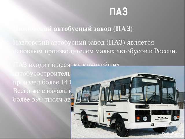 ПАЗ Павловский автобусный завод (ПАЗ) Павловский автобусный завод (ПАЗ) явля...