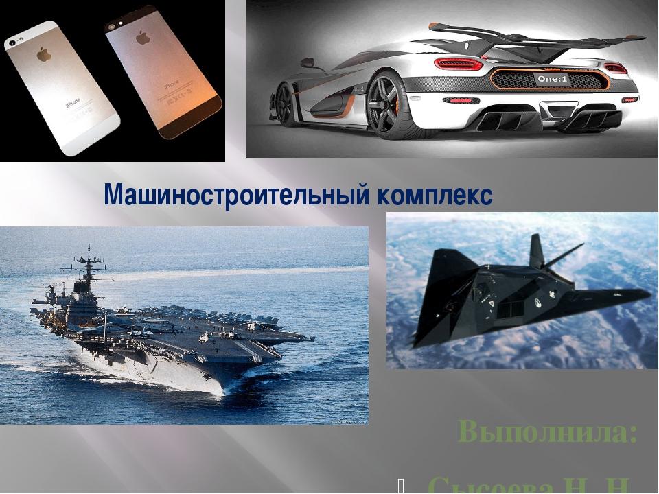 Машиностроительный комплекс Машиностроит Выполнила: Сысоева Н. Н.