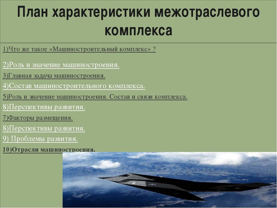 План характеристики межотраслевого комплекса 1)Что же такое «Машиностроительн...
