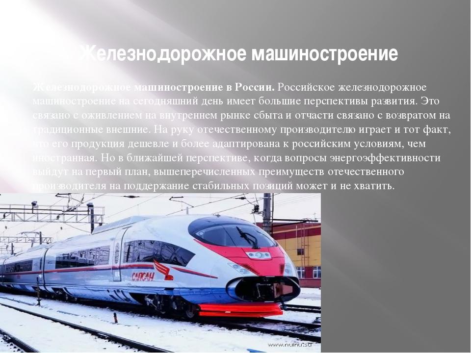 Железнодорожное машиностроение Железнодорожное машиностроение в России. Росс...