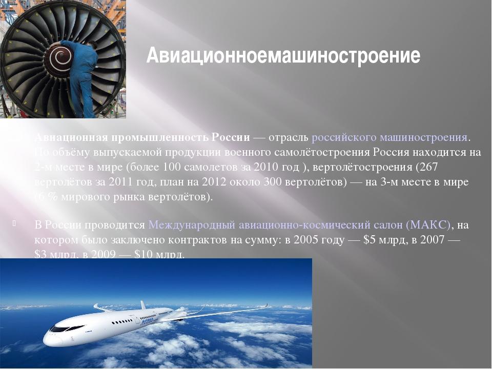 Авиационноемашиностроение Авиационная промышленность России— отрасльроссий...