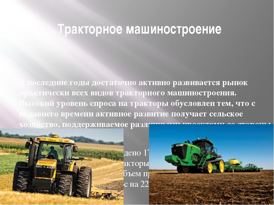 Тракторное машиностроение В последние годы достаточно активно развивается рын...