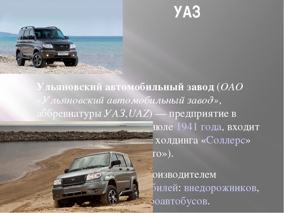УАЗ Ульяновский автомобильный завод(ОАО «Ульяновский автомобильный завод»,...
