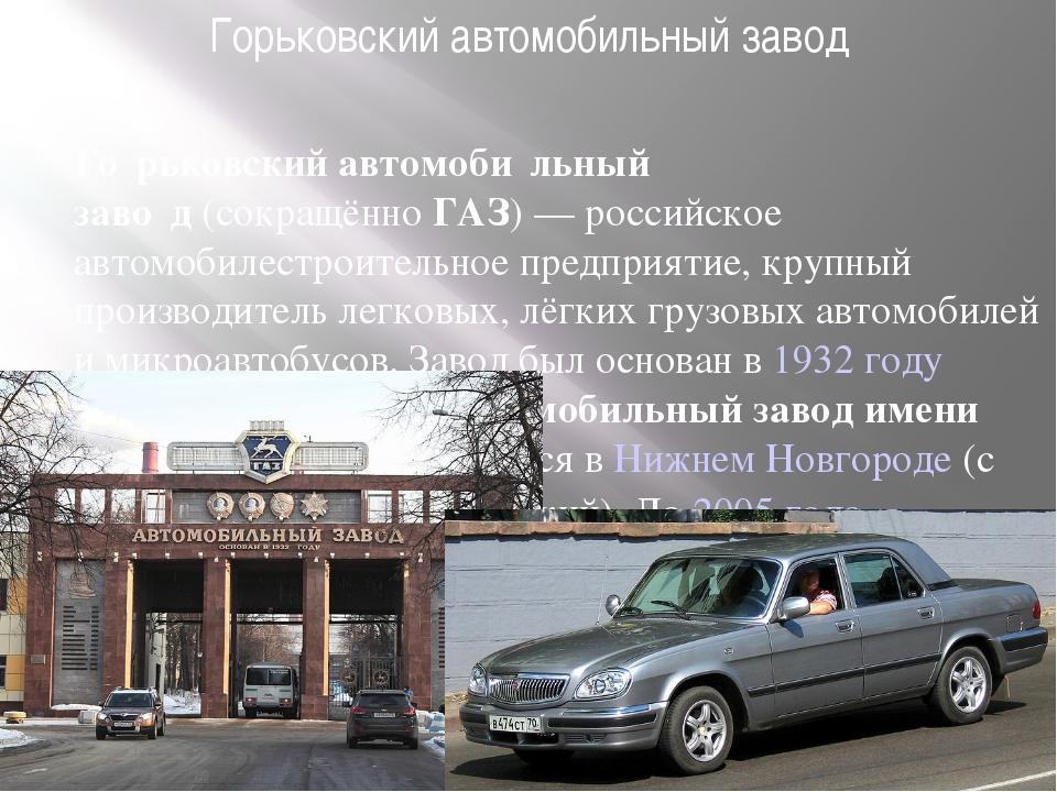Горьковский автомобильный завод Го́рьковский автомоби́льный заво́д(сокращённ...