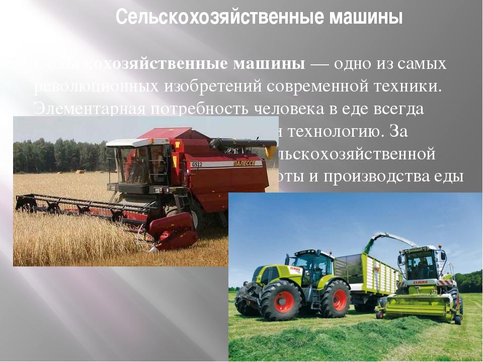 Сельскохозяйственные машины Сельскохозяйственные машины— одно из самых револ...