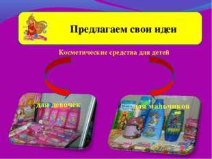 Предлагаем свои идеи Косметические средства для детей для девочек для мальчи