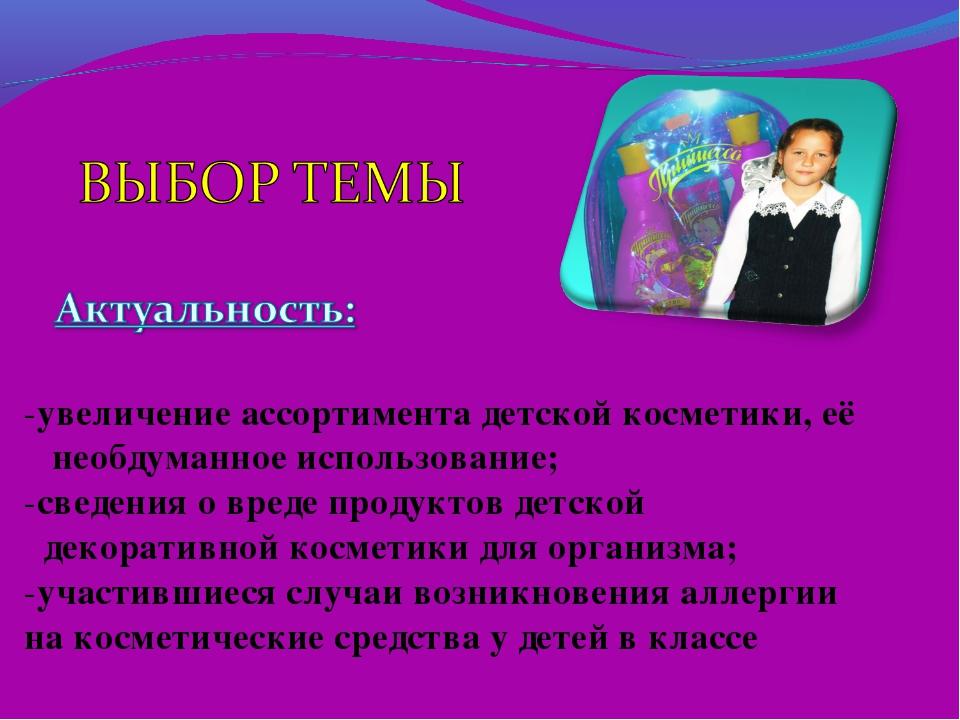 -увеличение ассортимента детской косметики, её необдуманное использование; -с...