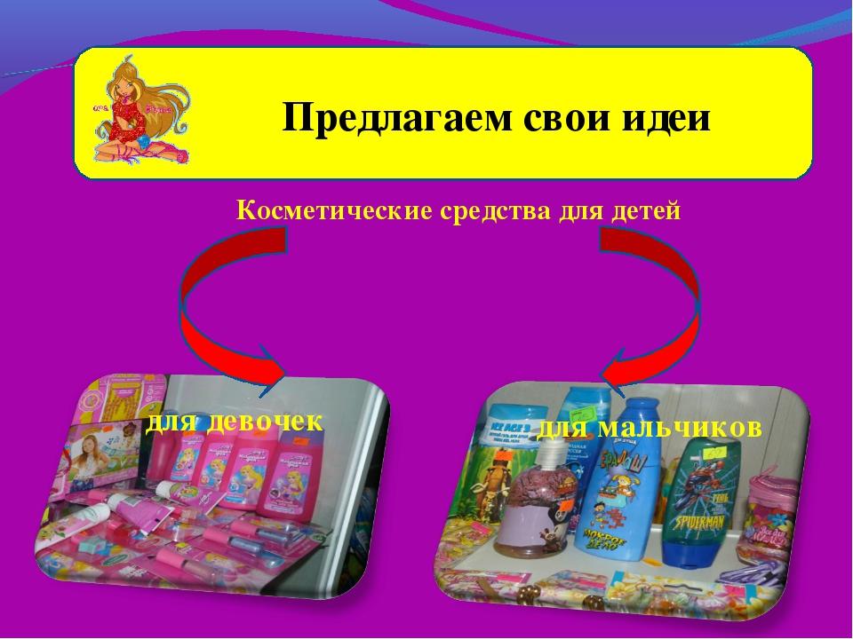 Предлагаем свои идеи Косметические средства для детей для девочек для мальчи...