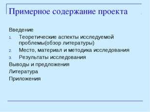 Примерное содержание проекта Введение Теоретические аспекты исследуемой пробл