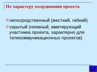 По характеру координации проекта непосредственный (жесткий, гибкий) скрытый (