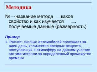 Методика № название метода какое свойство и как изучается получаемые данные (