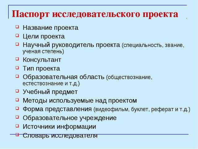 Паспорт исследовательского проекта Название проекта Цели проекта Научный руко...