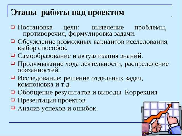 Этапы работы над проектом Постановка цели: выявление проблемы, противоречия,...