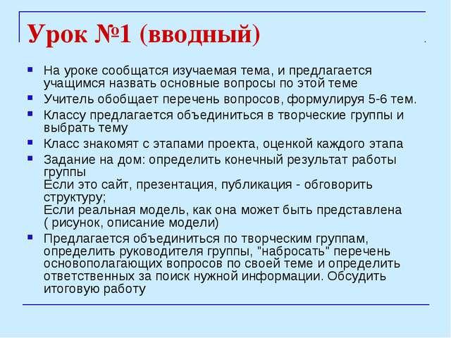 Урок №1 (вводный) На уроке сообщатся изучаемая тема, и предлагается учащимся...