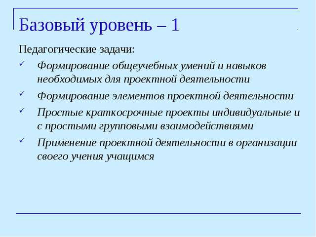Базовый уровень – 1 Педагогические задачи: Формирование общеучебных умений и...