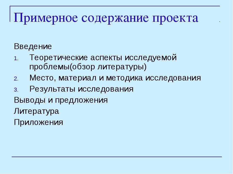 Примерное содержание проекта Введение Теоретические аспекты исследуемой пробл...