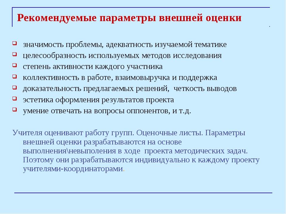 Рекомендуемые параметры внешней оценки значимость проблемы, адекватность изуч...