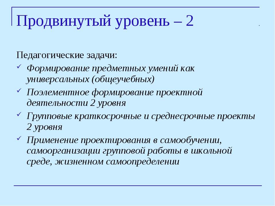 Продвинутый уровень – 2 Педагогические задачи: Формирование предметных умений...