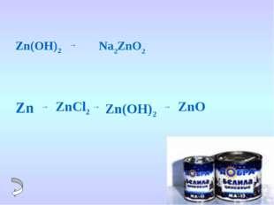 Zn ZnCl2 → → Zn(OH)2 → ZnO Zn(OH)2 → Na2ZnO2
