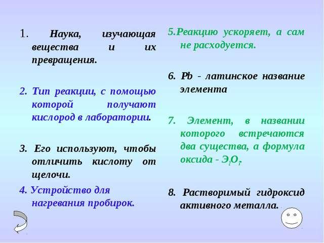 1. Наука, изучающая вещества и их превращения. 2. Тип реакции, с помощью кото...