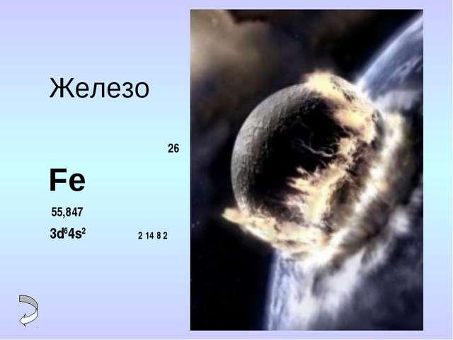 Железо 26 Fe2 14 8 2 55,847 3d64s2