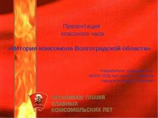 Презентация классного часа «История комсомола Волгоградской области» Разрабо