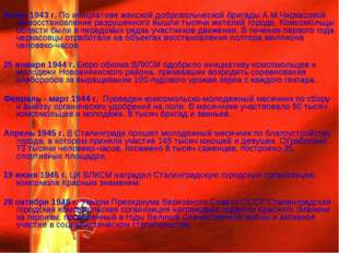 Июнь 1943 г. По инициативе женской добровольческой бригады А.М.Черкасовой на