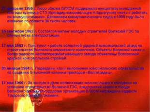 27 февраля 1959 г. Бюро обкома ВЛКСМ поддержало инициативу молодежной бригад