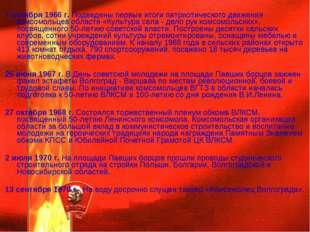 7 октября 1966 г. Подведены первые итоги патриотического движения комсомольц