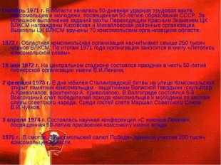 Октябрь 1971 г. В области началась 50-дневная ударная трудовая вахта комсомо