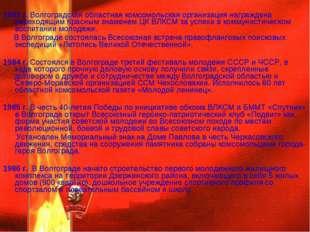 1983 г. Волгоградская областная комсомольская организация награждена переход