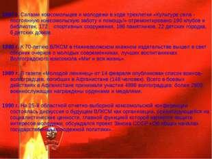 1987 г. Силами комсомольцев и молодежи в ходе трехлетки «Культуре села - пос